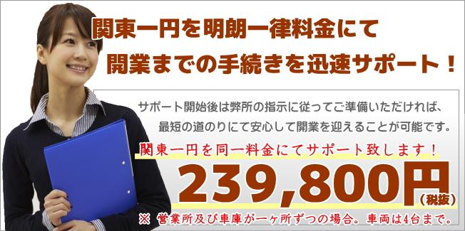関東一円対応・霊きゅう車許可申請サポートセンター