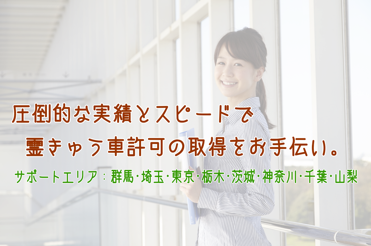 霊きゅう車(霊柩車)許可取得応援サイト!