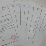 霊柩車許可書の束