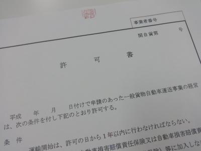 霊柩車許可書1