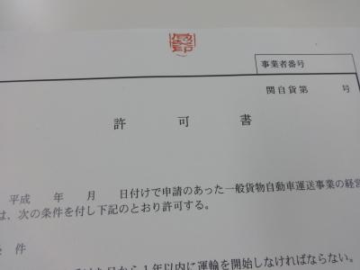 霊柩車許可書3