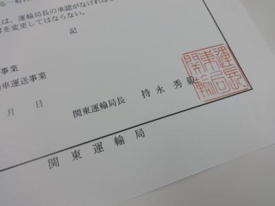 霊柩車許可書2